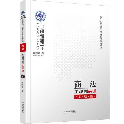商法  主观题破译基础版  6
