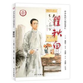 瞿秋白(中华先烈人物故事汇丛书)