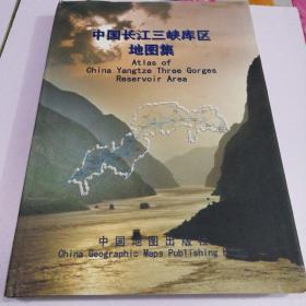 中国长江三峡地区地图集