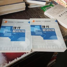 现代课程与教学论学程(上下册)黄甫全主编.
