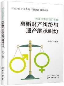 《判决书告诉我们答案:离婚财产纠纷与遗产继承纠纷》