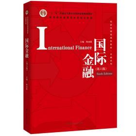 国际金融  第6版
