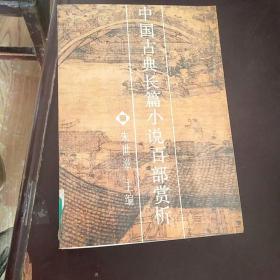 中国古典长篇小说百部赏析