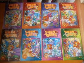 虹猫蓝兔七侠传小说版1.2.3.4.5.6.7.8卷合售【全部一版一印】