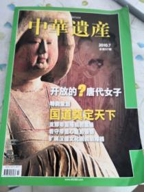 中华遗产2010年7  总第57期  国道奠定天下