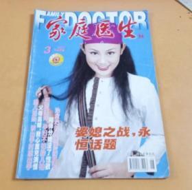 家庭医生(2003年3月下半月版/6月)2本合售