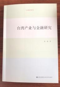 台湾产业与金融研究