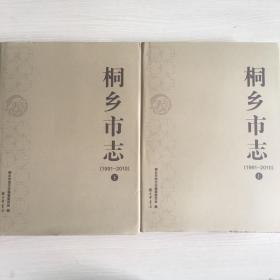 桐乡市志(1991-2010)上下册
