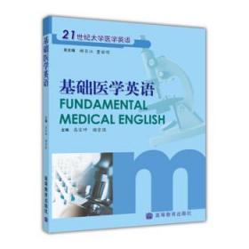 21世纪大学医学英语:基础医学英语