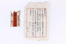 """""""鲁迅""""书信12.5cm长度,7cm宽度"""