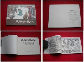 《投降派宋江》,64开贺友直绘,上海2010出版10品,1664号,连环画