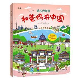 幼儿大科学:和爸妈游中国