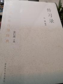 中华传统文化百部经典·传习录(平装)