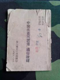 中国共产党党章通俗教材