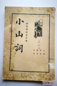 《小山词》,民国中央书店版。
