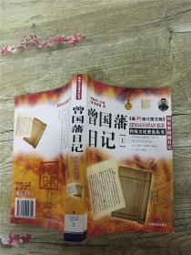 曾国藩日记 上 最新修订图文版【馆藏】