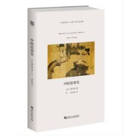 正版全新现货 中国思想史