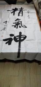 中国书法家协会会员——赣州李兆庆书法精品一张:精气神(95X178)CM【永久包真】