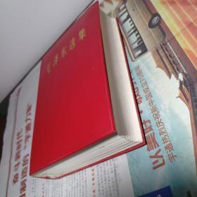 毛泽东选集  一卷本  精装