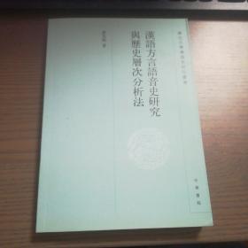 汉语方言语音史研究与历史层次分析法