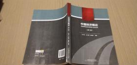 中国经济概论(第二版).