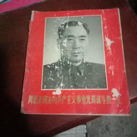 周思来同志为共产主义事业光辉战斗的一生