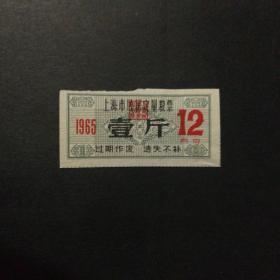 1965年12月上海市居民定量粮票一斤