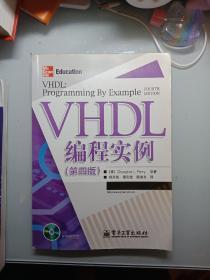 VHDL编程实例(第4版)