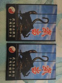 《武当》杂志创刊十周年精华本(上下)