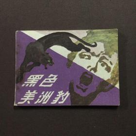 黑色美洲豹【连环画