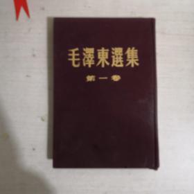 毛泽东选集(第一卷)【大32开,布面硬精装,二版三次】