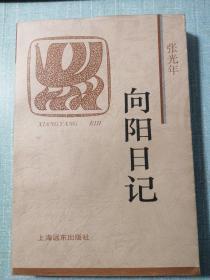 向阳日记(签赠本)