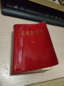 《毛泽东选集闯(合订一卷60开本)(1968年广1印)(彩色毛主席像下边的林被涂如图)