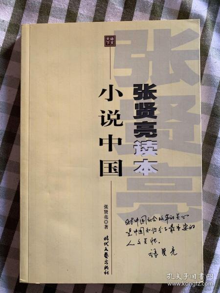 (张贤亮签名本)作品《小说中国》,1版1印,签名永久保真,包手写,品相如图。