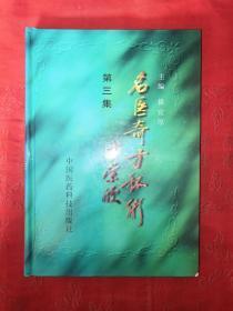 稀缺经典:名医奇方秘术第三集(仅印7000册)精装珍藏版,内收29位名老中医医案验方!