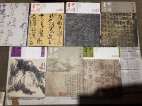 中国书法 2013.02总238期 中国书法 2016 10 总期291 西周金文书法