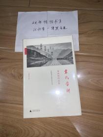 袁氏当国(唐德刚作品 新版 16开 精装 全一册)