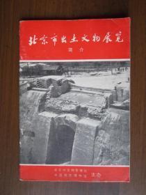 1977年北京市出土文物展览简介