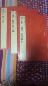 中国碑帖名品王羲之兰亭序三种//怀仁集王羲之书圣教序//米芾尺牍名品三本合售