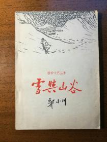 不妄不欺斋藏品:诗人郭小川1958年签名《雪与山谷》,签赠白婉静(白婉清),该书邵宇插图、装帧,珍贵