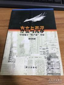 """存在与荒谬:中国地下""""性产业""""考察  揭秘东莞红灯区"""