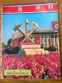 朝鲜画报金日成专辑1980年