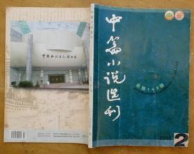 中篇小说选刊 2005年第2期