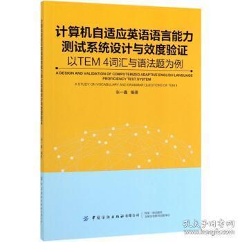 计算机自适应英语语言能力测试系统设计与效度验证:以TEM4词汇与语法题为例