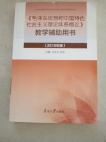《毛泽东思想和中国特色社会主义理论体系概论》教学辅助用书