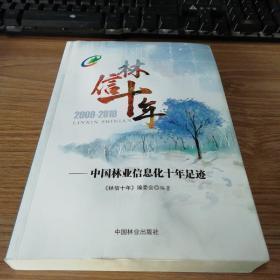 林信十年----中国林业信息化十年足迹 原版全新