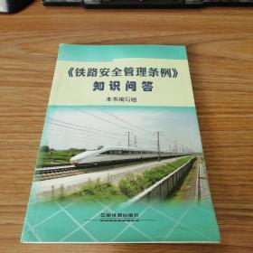 《铁路安全管理条例》知识问答.
