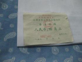 江都县革命委员会招待所房金收据陆角正一枚【有毛主席语录 编号随机】