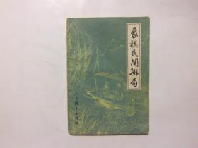 二手旧书《象棋民间排局》瞿问秋 等编 人民体育出版社   b6-5