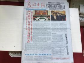 光明日报 2009年10月1日-31日 原报合订本